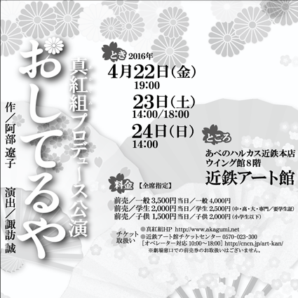 近鉄アート館 2016年4月22日(金)〜24日(日)